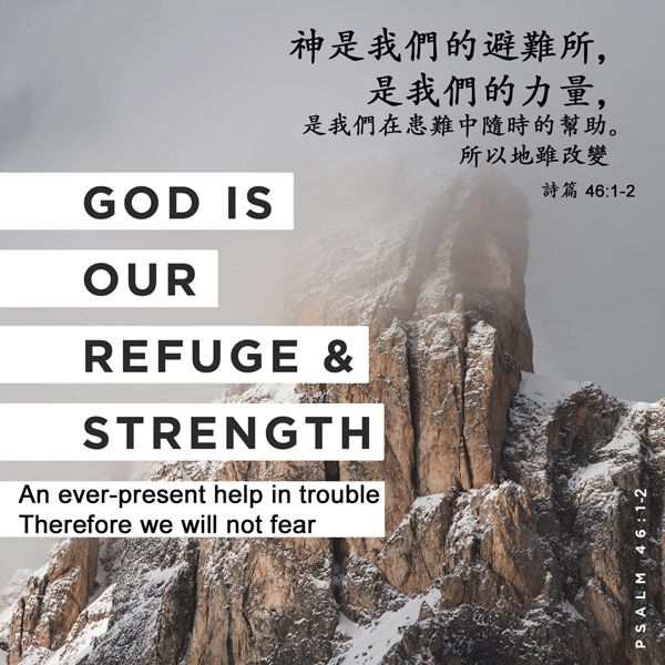 God is our refuge and strength, an ever-present help in trouble. 2 Therefore we will not fear... Psalms 46:1-2